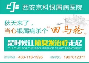 郑州那个医院治疗牛皮癣